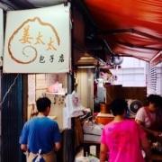 Mrs Chiang's Bun Shop