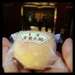 金枣乳酪饼 Savoury Date with Cheese Pastry