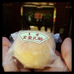 金枣乳酪饼 Savoury Date with Cheese Pastry