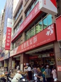 Famous Pineapple Tart Shop in Taipei