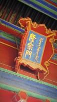 The arrow on 隆宗门 Gate of Great Ancestors
