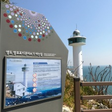 Yeongdo Lighthouse 影島燈塔