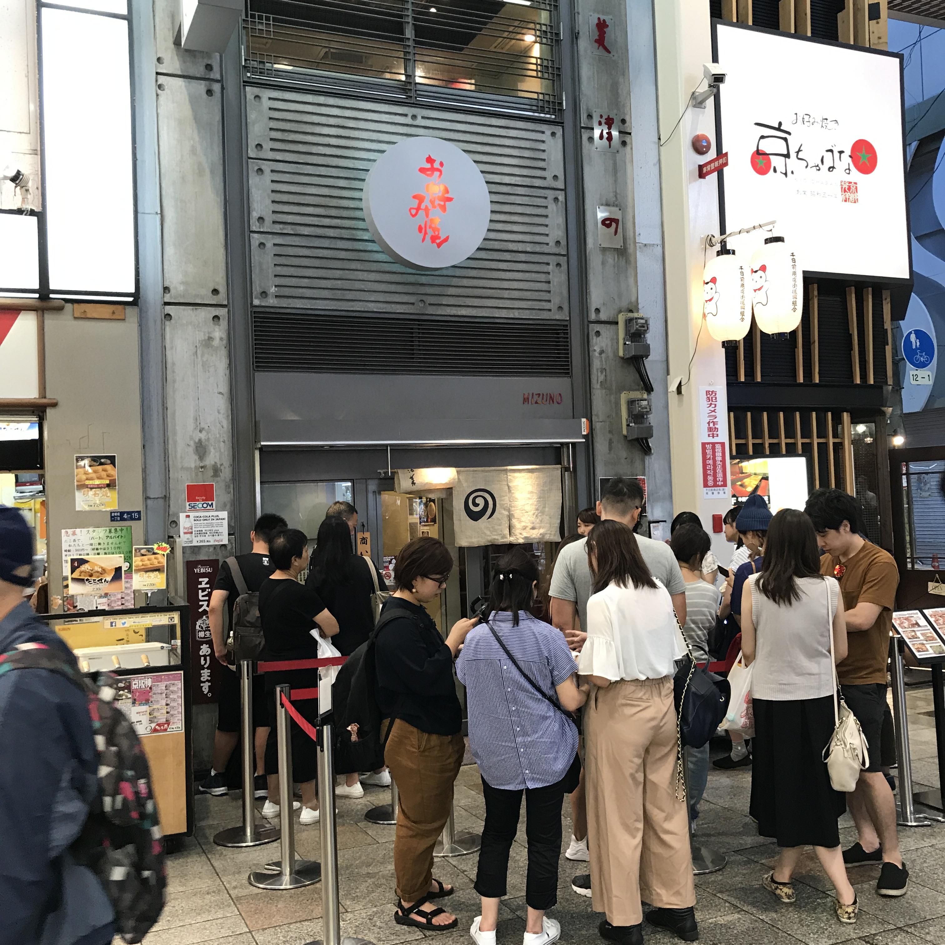 uniek ontwerp 100% echt mode stijlen お好み焼「美津の」Mizuno Okonomiyaki @Osaka, Japan | Eat.Eat ...